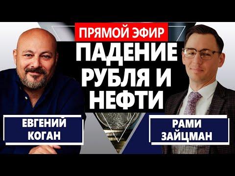 Что будет с РУБЛЕМ? Обвал нефти и рубля 2020 #ЕвгенийКоган #РамиЗайцман #падение рубля