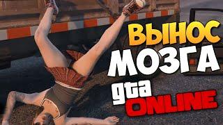GTA ONLINE - ОН ВЫНЕС НАМ МОЗГ! (УГАР) #148