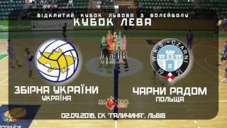  НАЖИВО  КУБОК ЛЕВА-2016  Матч #1  ЗБІРНА УКРАЇНИ - ВК ЧАРНИ РАДОМ (ПОЛЬЩА)