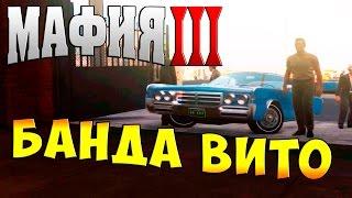 Мафия 3 (Mafia 3) прохождение - часть 13 - Банда Вито