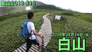 【登山2018シーズン16日目@白山】 ということで、石川帰省登山第2弾...