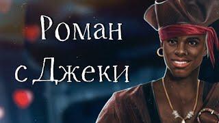 Роман с Джеки  Паруса в тумане  Клуб романтики