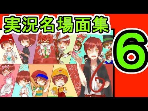 YouTube活動6周年!!実況名場面集6!!