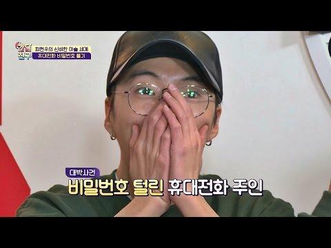 강승윤, 핸드폰 비밀번호 봉인 해제! '소름' 넘나 신기한 것☆ 반달친구 7회