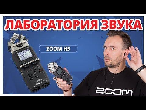 КАК Я ЗАПИСЫВАЮ ЗВУК ✔ Zoom H5 → Обзор рекордера