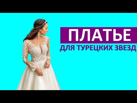 Платье покорившее турецких актрис