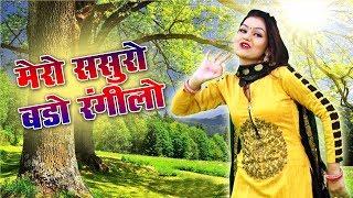 मेरो ससुरो बड़ो रंगीलो !! Mero Sasuro Bado Rangilo !! Shivani New Dance Video 2019 !! Ledies Lokgeet