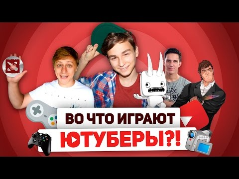 ЛЮБИМЫЕ ИГРЫ ЮТУБЕРОВ - Шиморо, Мамикс, ЯнГо, Соболев, TheBrianMaps, Лендстоп, Масленников и другие - Cмотреть видео онлайн с youtube, скачать бесплатно с ютуба
