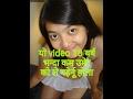Nepali How To Live Video Chat  Form Bigo Live यो Video 18 वर्ष भन्दा कम उमेर को ले नहेर्नु होला video