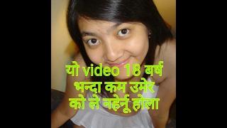 nepali how to live video chat  form bigo live यो video 18 वर्ष भन्दा कम उमेर को ले नहेर्नु होला