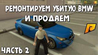РЕМОНТ МЁРТВОЙ BMW M5 И ПРОДАЖА - БУДНИ ПЕРЕКУПА - РАДМИР РП