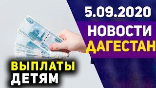 Новости Дагестан за 5.09.2020 год