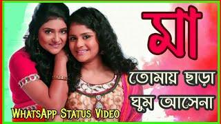 তোমায় ছাড়া ঘুম আসেনা মা    Tomay Chara Ghum Asena Maa    Bengali WhatsApp status video