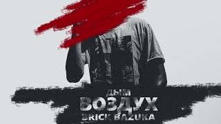 Brick Bazuka Дым Воздух
