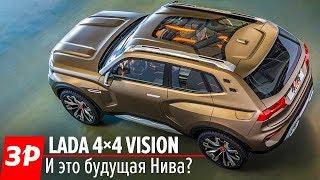 Lada 4x4 Vision 2018 // За рулем