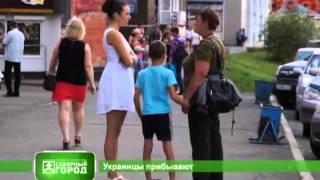 28.08.2014 - В Усть-Илимск прибывают беженцы с Украины