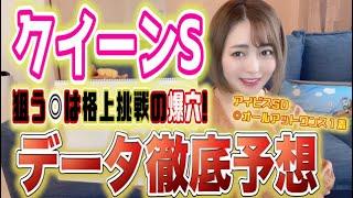 【クイーンS2021】函館Bコース開催がプラスになる穴馬🐴🌟