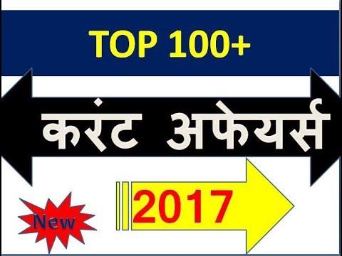 Last 6 Months Current Affairs (Hindi) Oct.2017 Latest