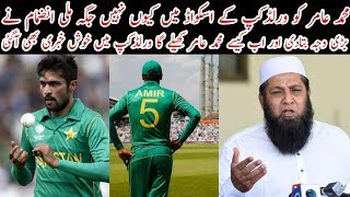 Muhammad Amir Not Selected In World Cup 2019 / Mussiab sports /