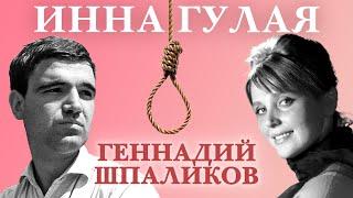 Инна Гулая и Геннадий Шпаликов. Актерские судьбы