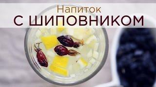 Напиток витаминный l Чай с шиповником l Отвар лечебный [Вкусняшки для Сашки]