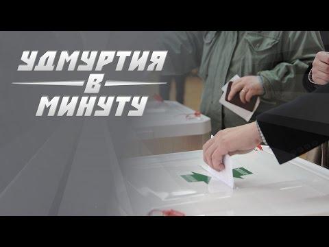 Удмуртия в минуту: выборы Бречалова и новый завод в Ижевске