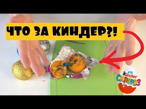Делаем необычные киндеры яйца с сюрпризом с помощью Chocolate Egg Surprise Maker kinder surprise