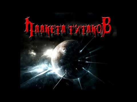 Планета Титанов - Мир возьми в кулак! (Альбом, 2014 г.)