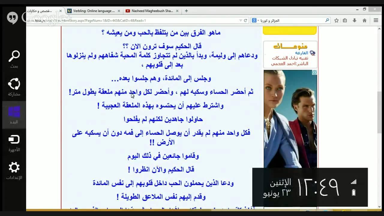 ARABIC SHORT STORIES PDF