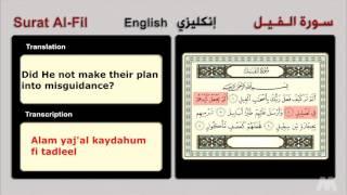 Surat Al-Fil (English انكليزى) سورة الفيل