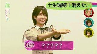 【KeyakiTT Kakenai】〈2019.04.06〉『必殺技のビーム』 『土生瑞穂!...