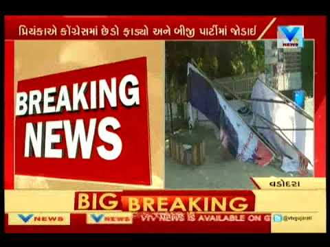 Vadodara: M. S University Controversy before Student union elections | Vtv News
