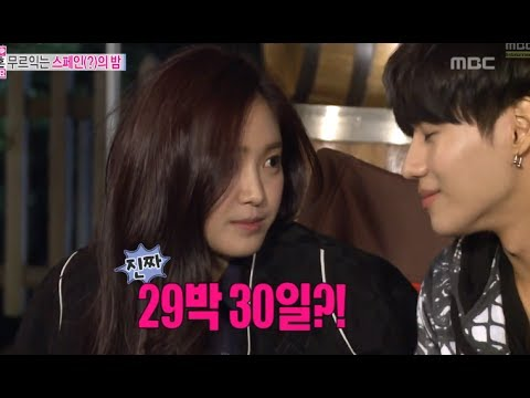 is yonghwa and seohyun dating