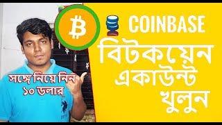 How To Open Coinbase Bitcoin Account Bangla Tutorial 2017