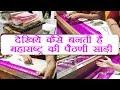 पैठणी साड़ी | Paithani Saree making | कैसे बनती है पैठणी साड़ी; Watch | Boldsky