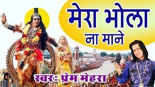New Saawan Special Bhajan || Mera Bhola Na Mane || Bhole Baba Bhajan || Prem Mehra