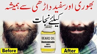 How To Get Black Beard Naturally- Cure White & Grey Beard