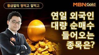 [황금알의 꿩먹고 알먹고] 토박스코리아 씨유메디칼 종목…