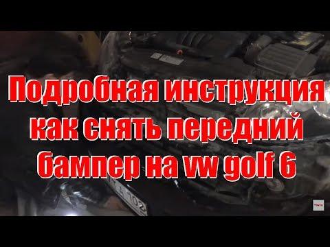 Как снять передний бампер гольф 5