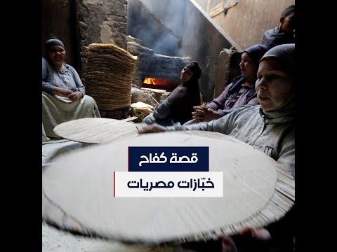 مصريات يسافرن 150 كيلومتراً لربح دولارين فقط