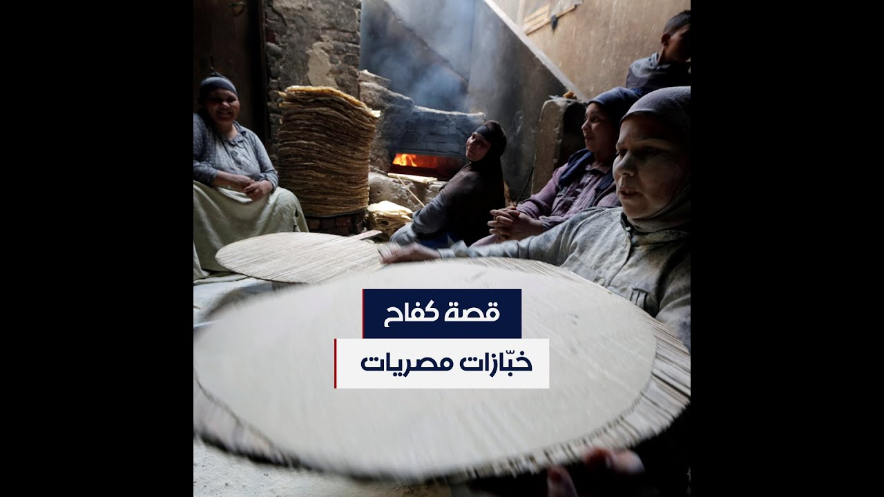 مصريات يسافرن 150 كيلومتراً لربح دولارين فقط  - 09:57-2021 / 4 / 21