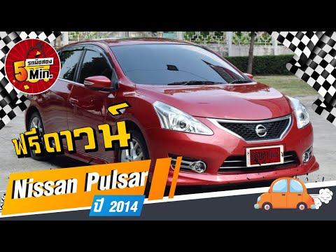 รถเก๋งมือสอง 5 นาที กับ Nissan Pulsar(นิสสัน ฟอร์ซ่า) ฟรีดาวน์ ตัวท๊อป ซันรูฟ ที่กฤษฎากู๊ดคาร์