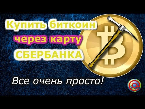 Как купить биткоин через карту сбербанка. Ну очень просто!