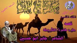 السيرة الهلالية الجزء الاول جابر ابو حسين الحلقة 5 قصه طرد خضرة الشريفة من السيرة الهلالية