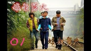 《娘亲舅大》   第1集  (主演:唐曾/ 刘希媛/ 黄曼/ 张铎/ 王丽云)