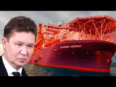 """«Северный поток–2», как утопить миллиарды: """"Академик Черский"""" не будет достраивать """"СП-2""""..."""