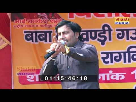 आज का बोल्या याद रखिये   New Ragni   2017   Mandkola Ragni Compitition   Shakti Music