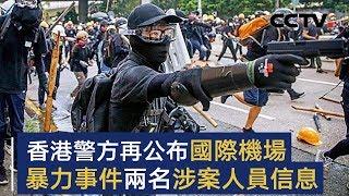 香港:警方再公布国际机场暴力事件两名涉案人员信息 | CCTV中文国际