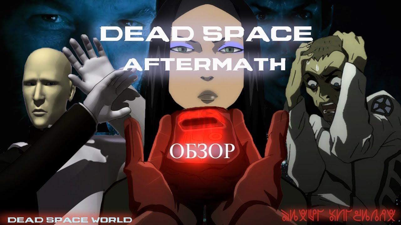 Download Обзор мультфильма DEAD SPACE. AFTERMATH [2011]