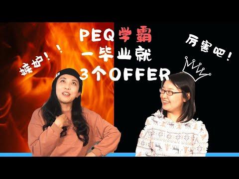 PEQ住宅商业制图学霸一毕业就收到三个工作OFFER丨XUAN分享她读PEQ/毕业找工作/法语学习的心得体会